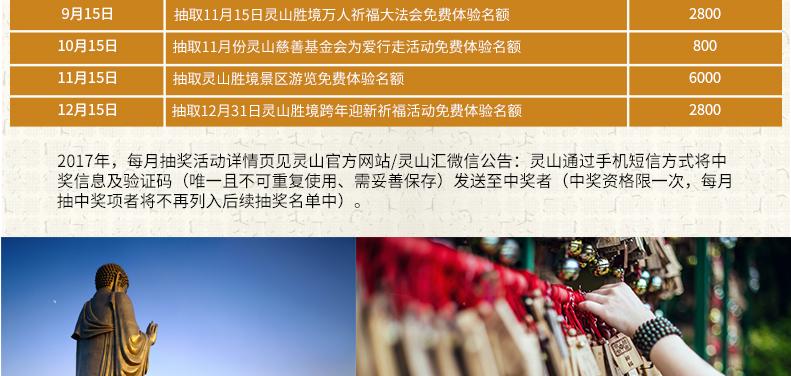 20周年灵山大佛开光纪念卡_纪念商品_商品详情【灵山拈花湾预订网】